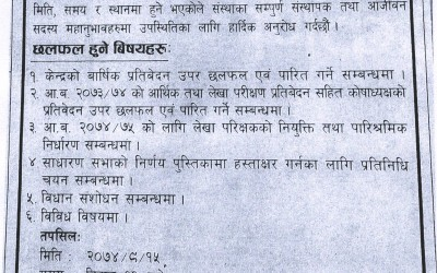 TULBTRC  AGM Notice published in Kantipur Daily on 27/8/2074